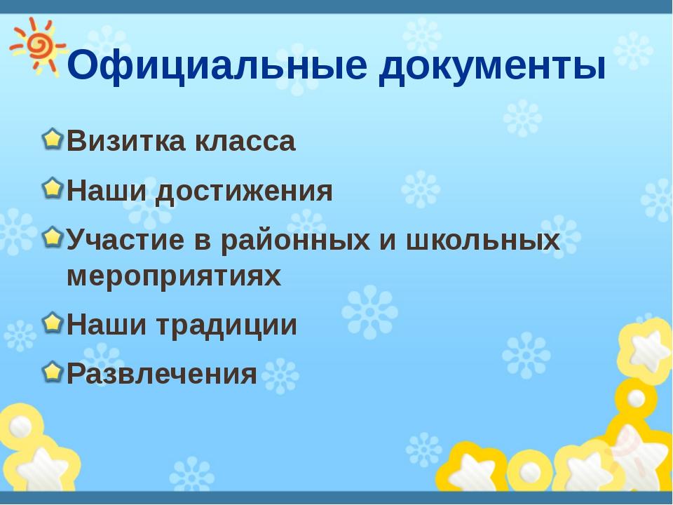 Официальные документы Визитка класса Наши достижения Участие в районных и шко...
