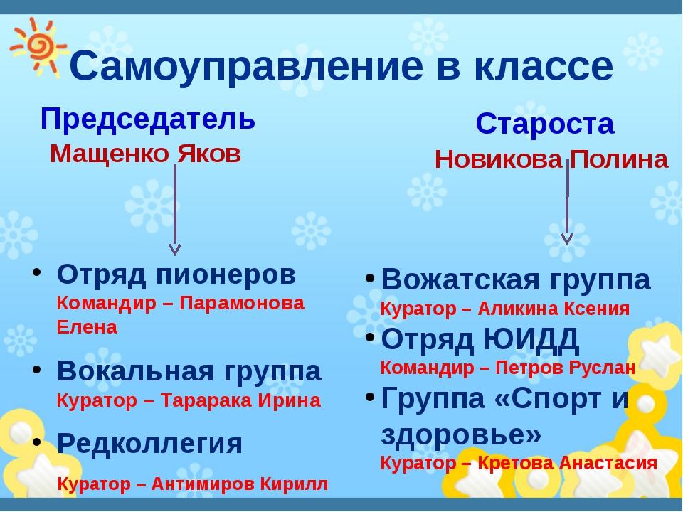 Самоуправление в классе Отряд пионеров Командир – Парамонова Елена Вокальная...
