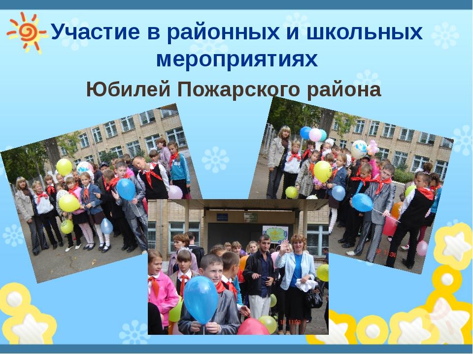 Участие в районных и школьных мероприятиях Юбилей Пожарского района