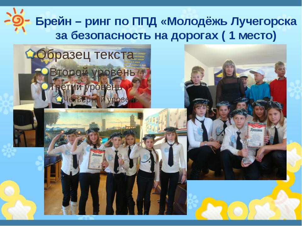 Брейн – ринг по ППД «Молодёжь Лучегорска за безопасность на дорогах ( 1 место)