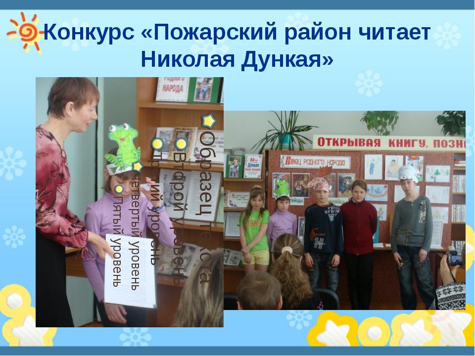 Конкурс «Пожарский район читает Николая Дункая»