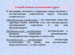 Составляющие компоненты курса В программу заложены следующие представления о