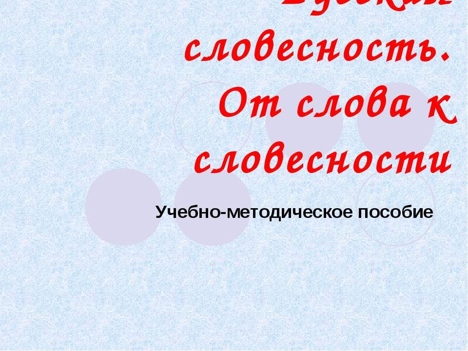 Русская словесность. От слова к словесности Учебно-методическое пособие