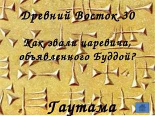 Древний Восток 60 Как называется камень, который помог расшифровать египетски