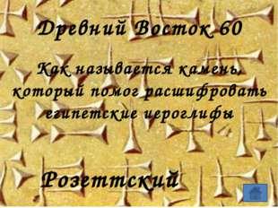 Древняя Греция 30 Свободные граждане вДревней Греции, которые имели гражданс