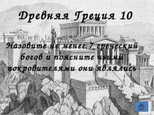 Древняя Греция 40 Почему беговая дистанция длиной 41 км называется МАРАФОНСКО