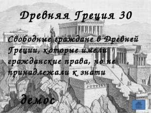 Древняя Греция 60 Человек, которого при жизни признали сыном Солнца Александр