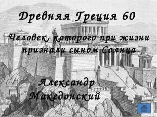 Древний Рим 30 Именно этот город стал столицей Римской империи с 330 г. н.э.