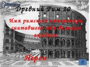 Древний Рим 50 Именно эту провинцию получил Гай Юлий Цезарь в правление Галлия