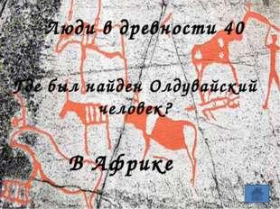 Люди в древности 60 Назовите не менее пяти орудий труда первобытных людей Руб
