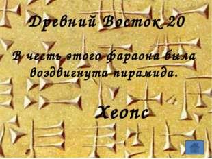 Древний Восток 50 Царь Междуречья. Издавший законы, которые были переданы ему