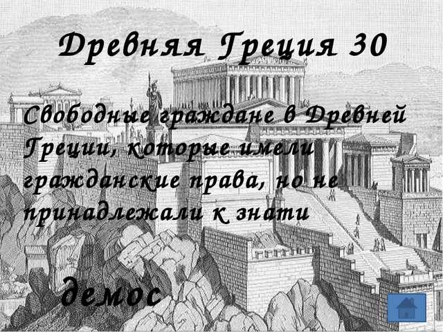 Древняя Греция 60 Человек, которого при жизни признали сыном Солнца Александр...