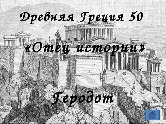 Древний Рим 20 Имя римского императора, считавшего себя великим актёром. Нерон