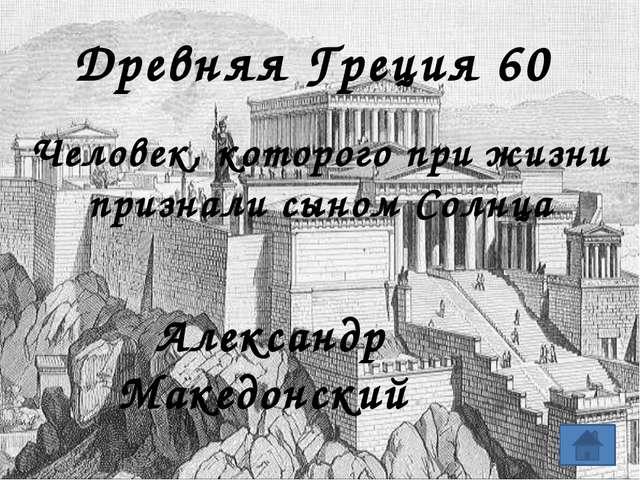 Древний Рим 30 Именно этот город стал столицей Римской империи с 330 г. н.э....