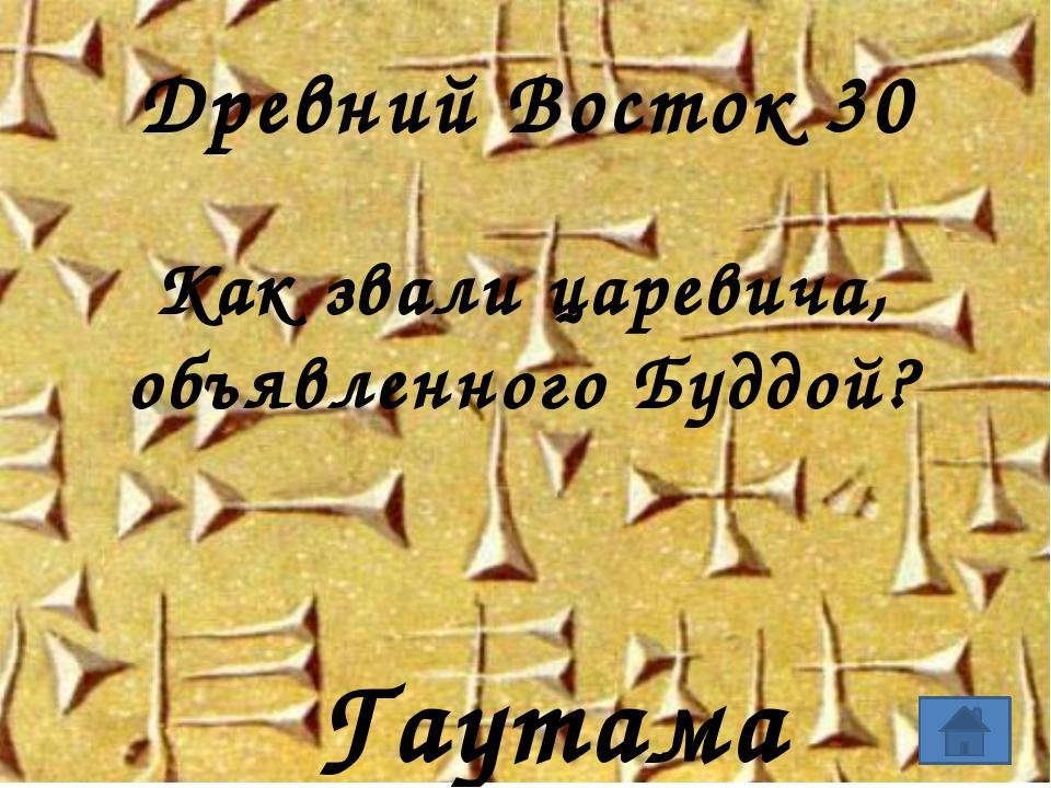 Древний Восток 60 Как называется камень, который помог расшифровать египетски...