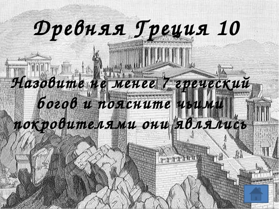 Древняя Греция 40 Почему беговая дистанция длиной 41 км называется МАРАФОНСКО...