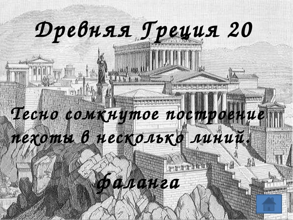 Древняя Греция 50 «Отец истории» Геродот