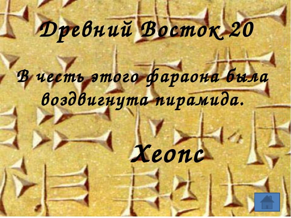Древний Восток 50 Царь Междуречья. Издавший законы, которые были переданы ему...