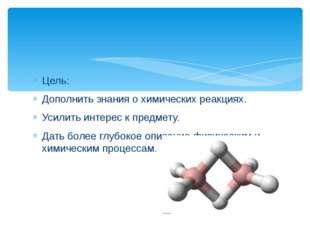 Цель: Дополнить знания о химических реакциях. Усилить интерес к предмету. Дат