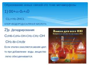 Образование новых связей-это тоже метаморфозы 1) 00+00-00+00 CL2+H2-2HCL ХЛОР