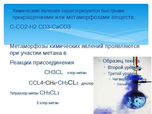Химические явления-характеризуются быстрыми превращениями или метаморфозами в...