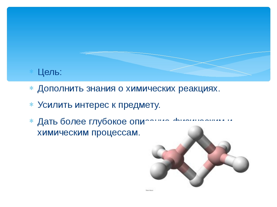 Цель: Дополнить знания о химических реакциях. Усилить интерес к предмету. Дат...