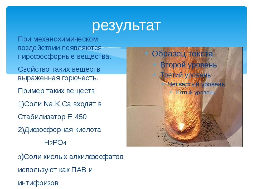 результат При механохимическом воздействии появляются пирофосфорные вещества....