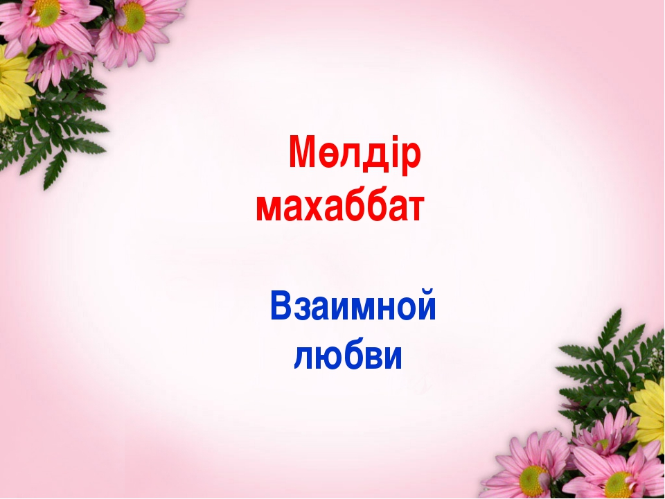 Мөлдір махаббат Взаимной любви