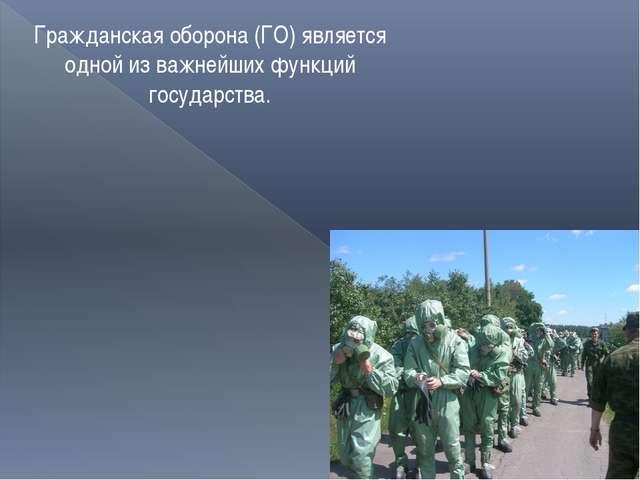 Гражданская оборона (ГО) является одной из важнейших функций государства.