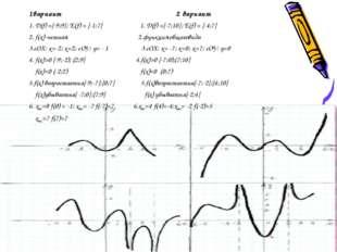 1вариант 2 вариант 1. D(f) =[-9;9]; E(f) = [-1;7] 1. D(f) =[-7;10]; E(f) = [-