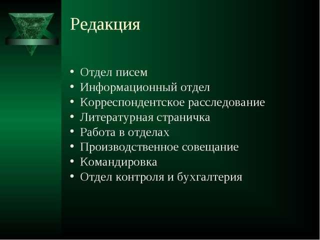 Редакция Отдел писем Информационный отдел Корреспондентское расследование Лит...