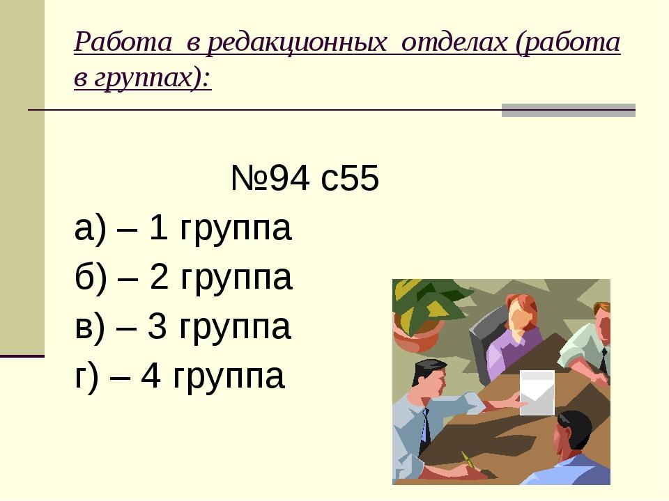 Работа вредакционных отделах (работа в группах):  №94 с55 а) – 1 группа б)...