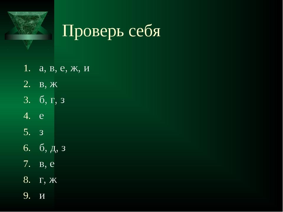 Проверь себя а, в, е, ж, и в, ж б, г, з е з б, д, з в, е г, ж и
