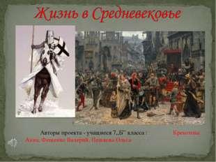 Авторы проекта - учащиеся 7,,Б'' класса : Крекотова Анна, Фещенко Валерий, П