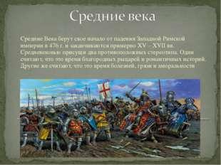 Средние Века берут свое начало от падения Западной Римской империи в 476 г. и