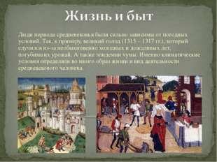 Люди периода средневековья были сильно зависимы от погодных условий. Так, к п