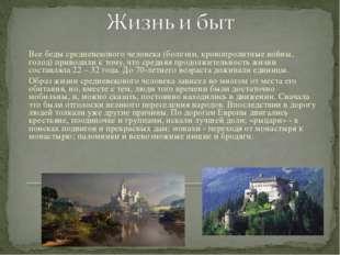 Все беды средневекового человека (болезни, кровопролитные войны, голод) приво