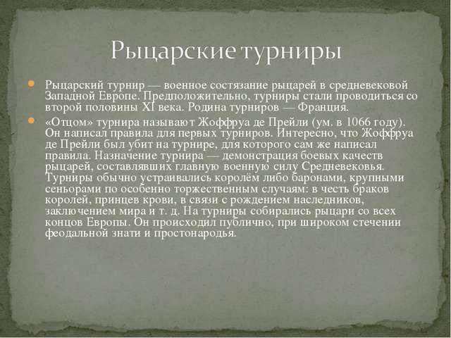 Рыцарский турнир — военное состязание рыцарей в средневековой Западной Европе...