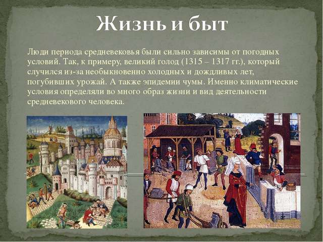 Люди периода средневековья были сильно зависимы от погодных условий. Так, к п...