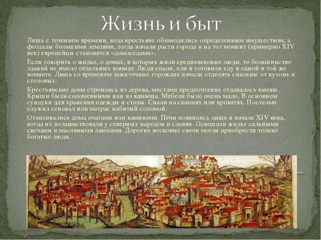 Лишь с течением времени, кода крестьяне обзаводились определенным имуществом,...