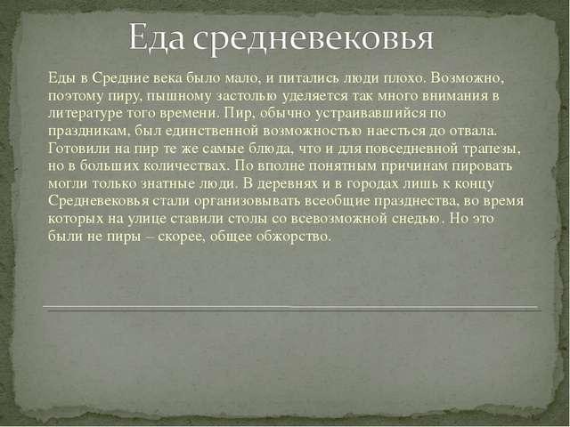 Еды в Средние века было мало, и питались люди плохо. Возможно, поэтому пиру,...