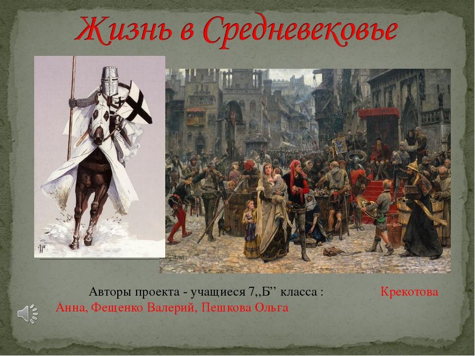 Авторы проекта - учащиеся 7,,Б'' класса : Крекотова Анна, Фещенко Валерий, П...