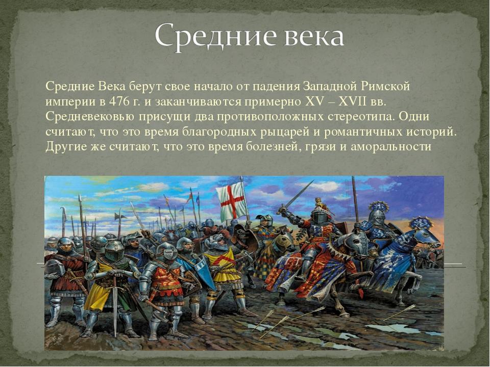 Средние Века берут свое начало от падения Западной Римской империи в 476 г. и...