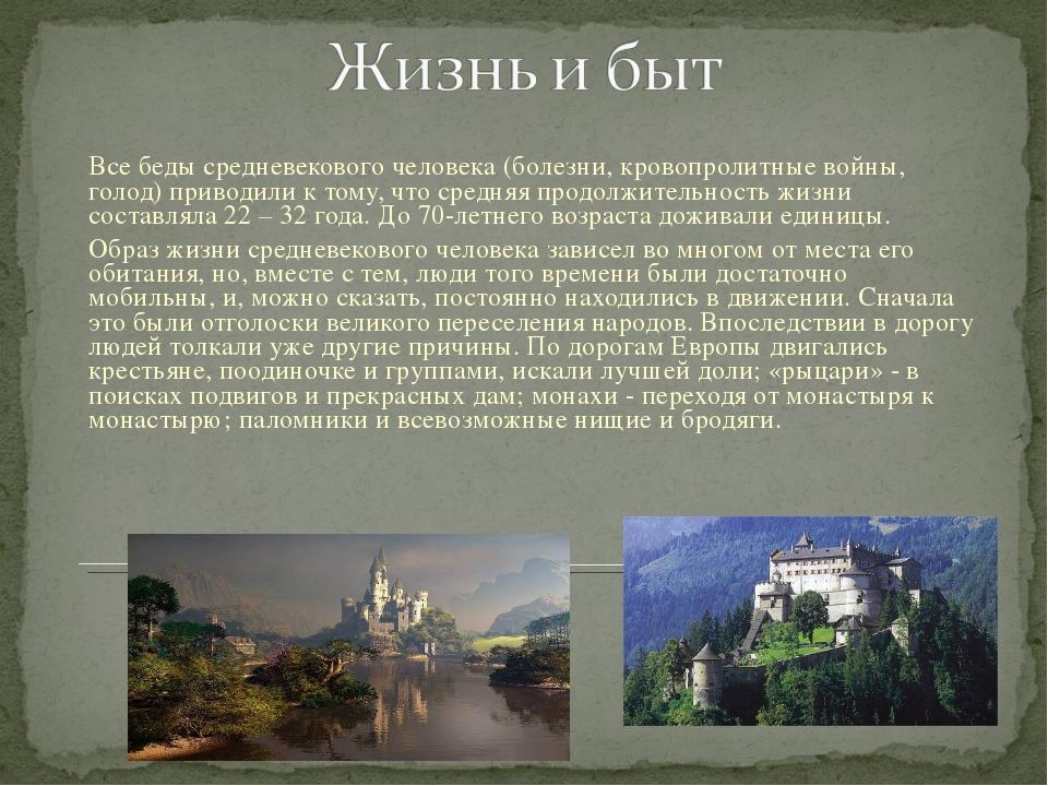 Все беды средневекового человека (болезни, кровопролитные войны, голод) приво...