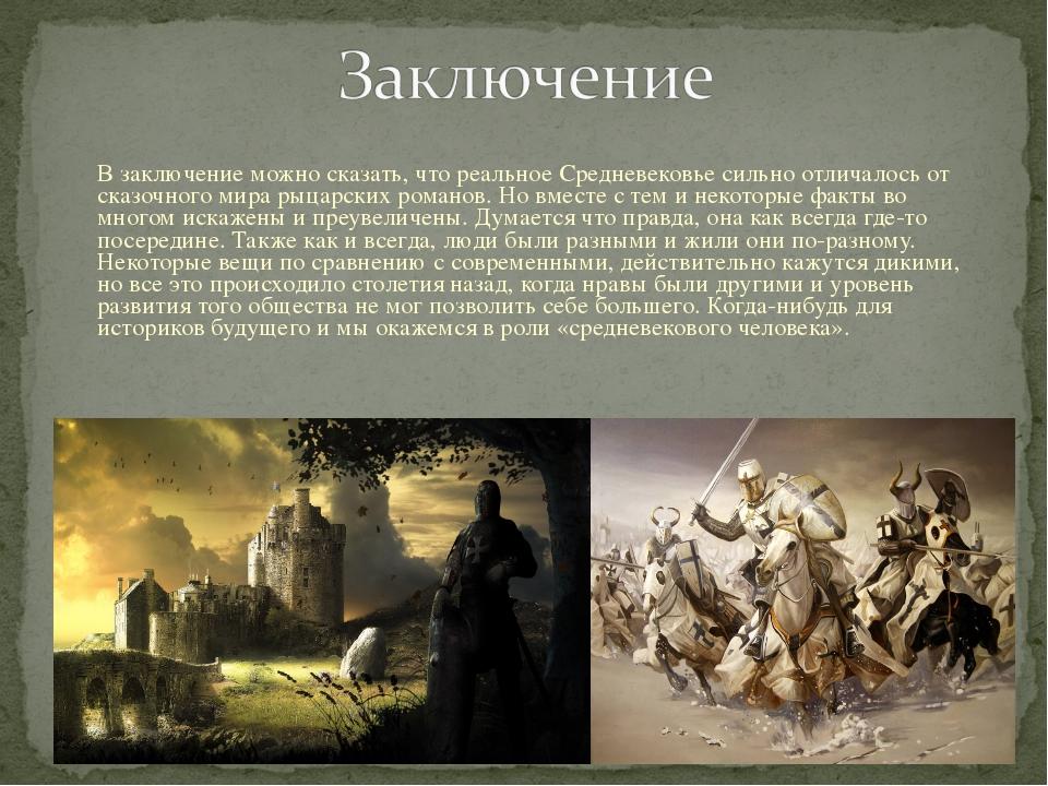 В заключение можно сказать, что реальное Средневековье сильно отличалось от с...