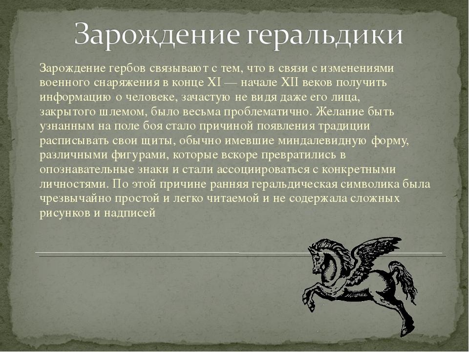 Зарождение гербов связывают с тем, что в связи с изменениями военного снаряже...