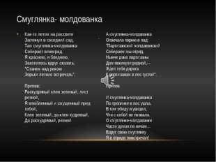 Смуглянка- молдованка Как-то летом на рассвете Заглянул в соседний сад, Там с