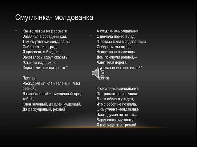Смуглянка- молдованка Как-то летом на рассвете Заглянул в соседний сад, Там с...