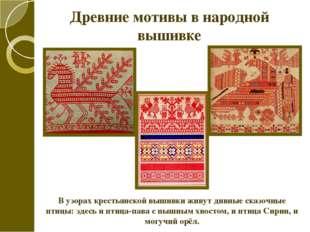 Древние мотивы в народной вышивке В узорах крестьянской вышивки живут дивные