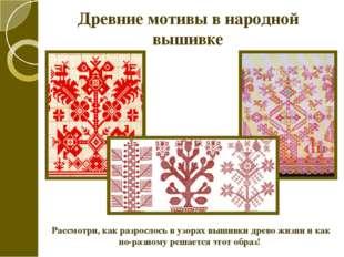 Древние мотивы в народной вышивке Рассмотри, как разрослось в узорах вышивки